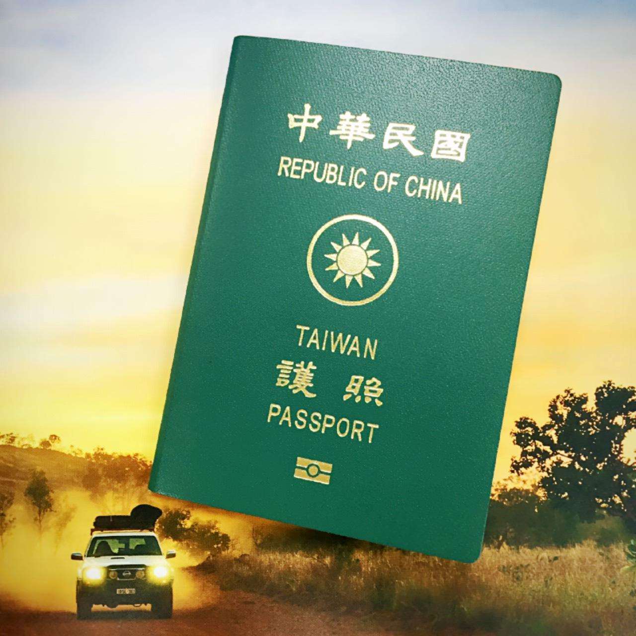 《重要公告》 外交部修正 – 護照條例