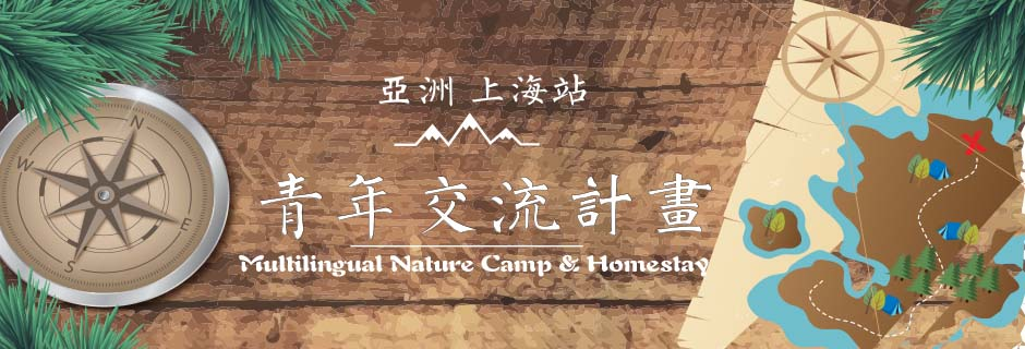 亞洲青年多語言交流計畫:上海站