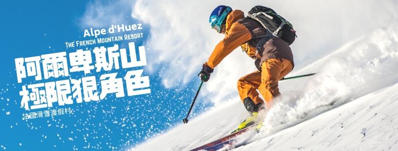法國滑雪渡假村 Alpe d'Huez