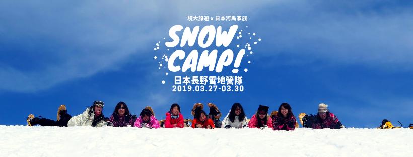 2019日本長野雪地營隊: 雪的學校-hippo family club