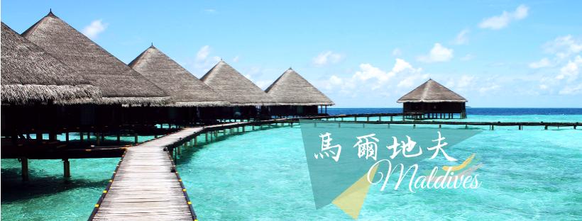 馬爾地夫Maldives