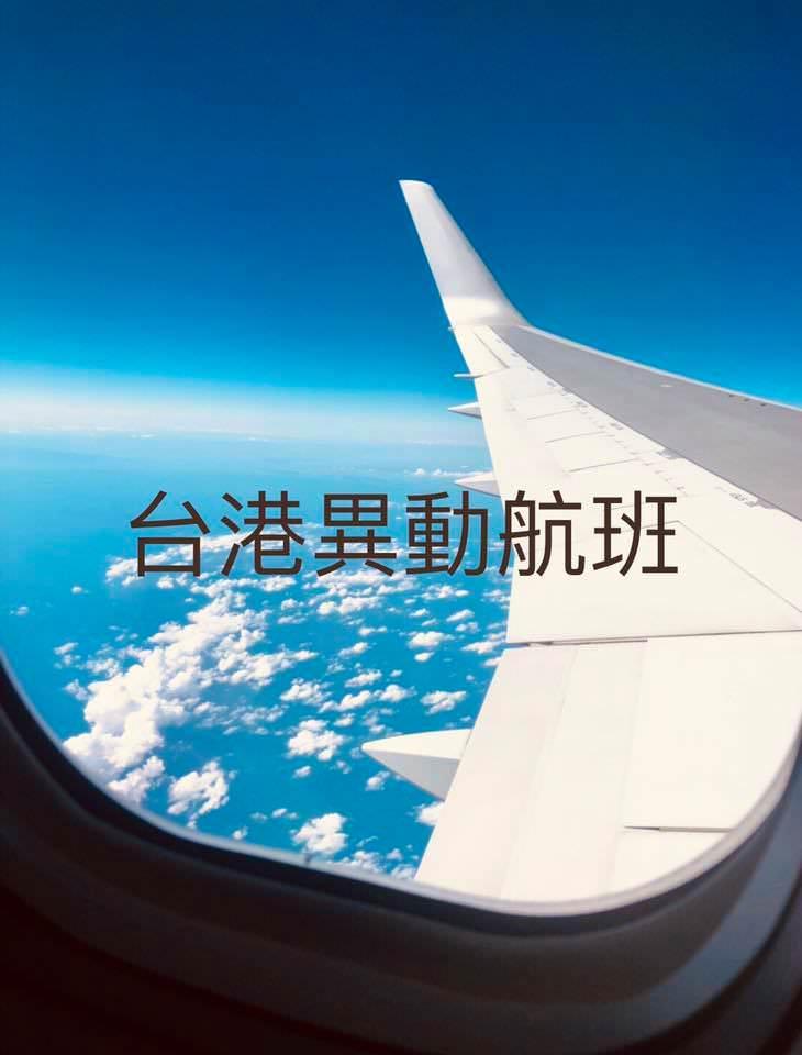 📢[台港航班異動]各航空查詢連結📢