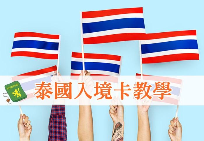 實用篇 泰國入境卡教學 境大旅行社