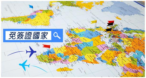 🌐2020年台灣免簽證國家