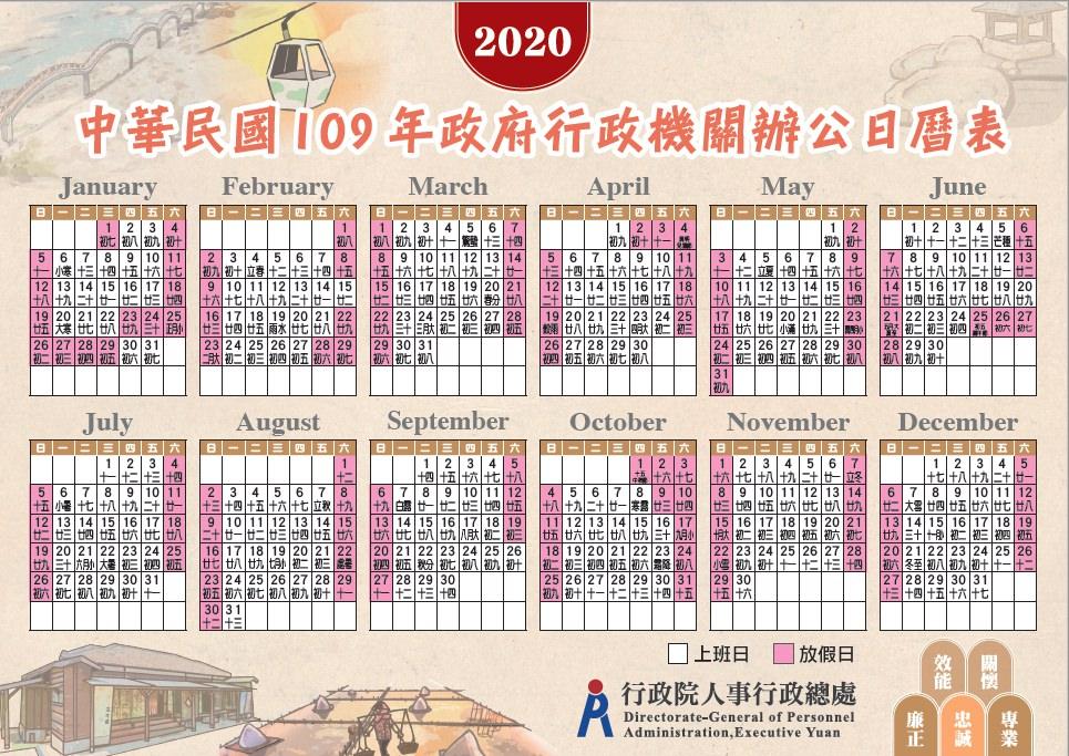 🆕2020年行事曆╱假期一覽表