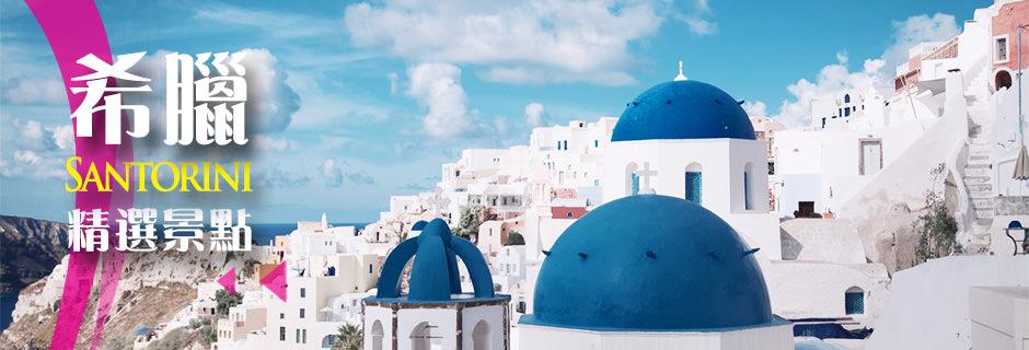 希臘揪好康~